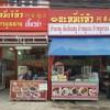 ร้านสองคูหาจอดรถริมทางเท้า ร้านเปิดตั้งแต่ 7โมงเช้าถึงบ่าย3 ครึ่ง หยุดทุกวันพระน