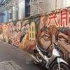 Street Art ตรอกทางเดินเข้าศาลเจ้าโรงเกือก