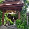 สวนอาหารโต้งไก่ย่าง