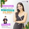 Fat Transfer เติมไขมันหน้าเด็กโดยคุณหมอต้น (มือเบา)