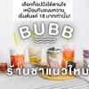 """""""BUBB"""" ร้านชาแนวใหม่ที่ให้ความรู้สึกเหมือนได้กินขนมหวาน พร้อมกับดื่มชา"""