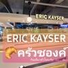 Eric Kayser เซ็นทรัล ลาดพร้าว