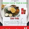 Chicken Thali + Coke