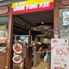 Boon Tong Kee เซ็นทรัลพลาซา ปิ่นเกล้า