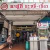 อาอู๊กี่ บะหมี่-เกี๊ยว Ekachai Road