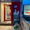 Jaguemsong จากึมซอง Sukhumvit Soi 12 korean town ชั้น3