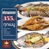 ปลากระพงทุกเมนู 355