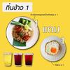 [ชุดกิ๋นข้าว 1] ข้าวผัดน้ำพริกหนุ่มหมูทอด แถมฟรี! Topping ไข่ดาว