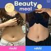 🧡ตัวแรงยุคนี้🧡 ต้องปากกาลดน้ำหนัก BeautyMeal แล้วน๊าาา