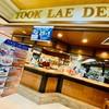 Took Lae Dee Food land พัทยากลาง