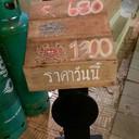 ราคาวันนี้ กุ้งโลละ680?? ปูทะเลโลละ1300??