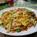 ผัดไทยต้นตำรับของอำเภอดอกคำใต้