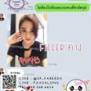 ❥คลิกเพื่อจองโปรกับสายป่านซิค่ะ LINE : http://line.me/ti/p/~@sp_fareeda