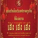Promotion เทศกาล ตรุษจีน 15-18/2/61