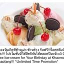ฉลองวันเกิดที่ร้าน รับฟรีไอศกรีมวันเกิด! รับสิทธิ์ได้ตลอดปี