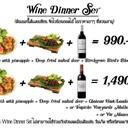 Wine Dinner Set ราคาเริ่มต้นที่ 990.- บาท ไวน์1ขวดใหญ่ และอาหารแนะนำ 2 รายการ (ปกติไวน์ราคาต่อขวดเริ่มต้นที่ 800.-บาท)