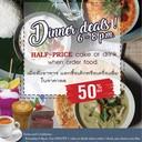🍒🌽🧀🍗🍔🍕🥪🌮🥘🍝🍲🥗🍰🍨🍹☕️  ❣️Dinner Deals Promotion❣️ 6-8pm daily HALF-PRICE cake & drink when order food❗️ ทานข้าวกัน..เมื่อสั่งอาหาร เค้กและเครื่องดื่มลด50%❗️  🍒🌽🧀🍗🍔🍕🥪🌮🥘🍝🍲🥗🍰🍨🍹☕️