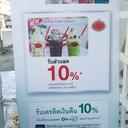 สิทธิพิเศษบัตรเดบิตและเครดิตกสิกรไทย รับส่วนลด 10% ที่ร้าน Coffee Zone Classic  เมื่อซื้อเครื่องดื่มและเบเกอรี่ 500 บาทขึ้นไปค่ะ