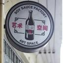 Soy Sauce Bar