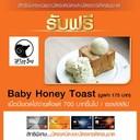 รับฟรี baby honey toast เมื่อมียอดใช้จ่าย 700 บาท สามารถใช้ได้ทุกสาขา