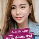 Cr. https://www.facebook.com/SaintThonglorClinic/