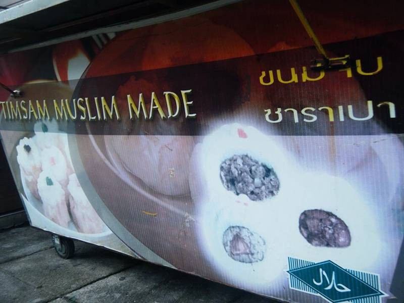 ขนมจีบ ซาลาเปามุสลิมเมด
