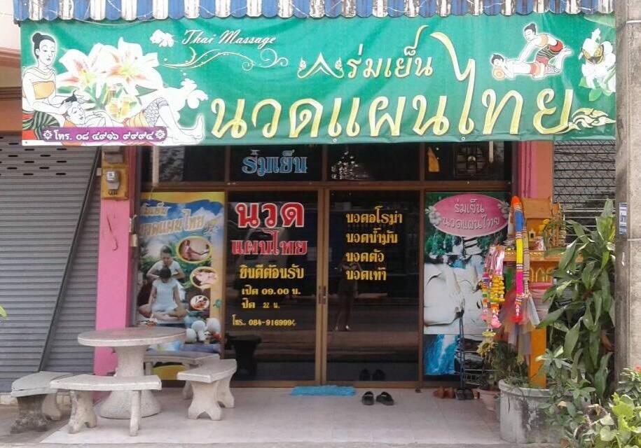 ร่มเย็นนวดแผนไทย