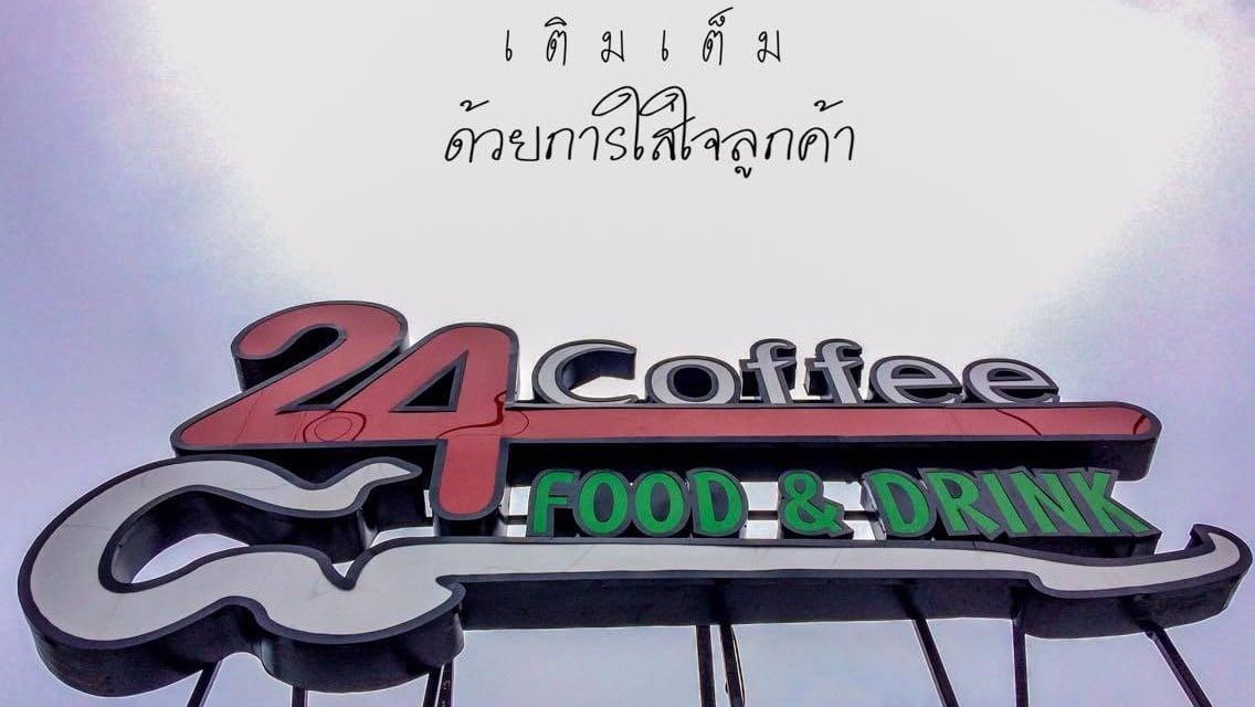24 Coffee (FOOD & DRINK)
