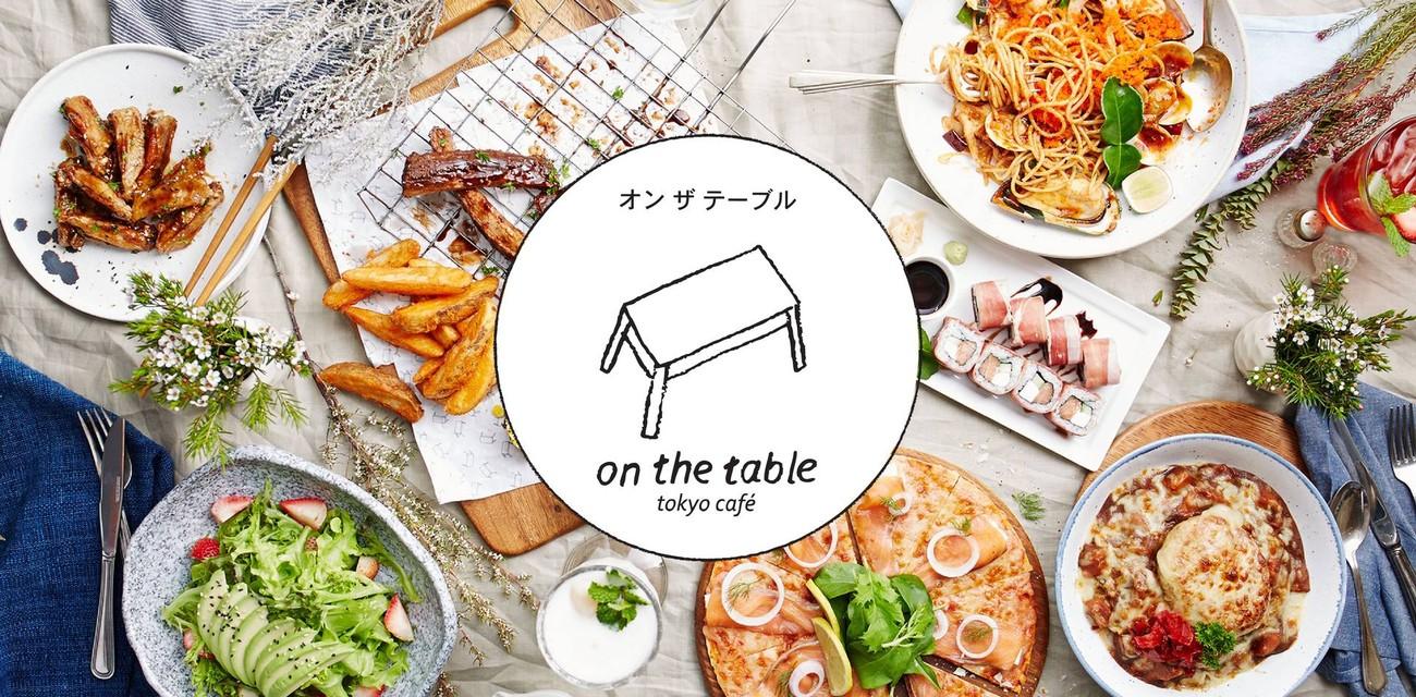 On The Table เซ็นทรัลพลาซ่า พระราม 9