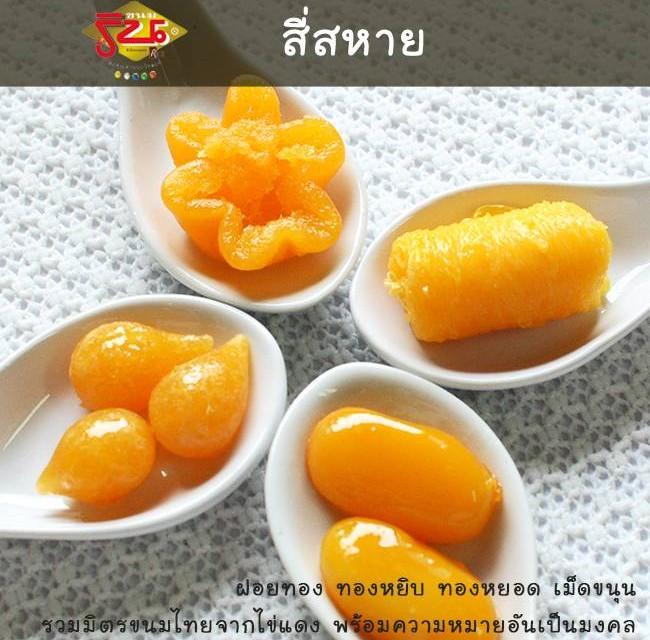 ริน ขนมไทย หมู่บ้านเสรี 4