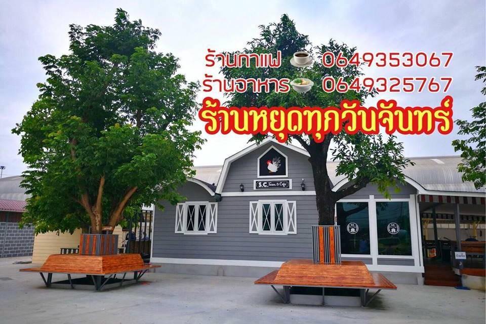 S.C. Farm & Cafe