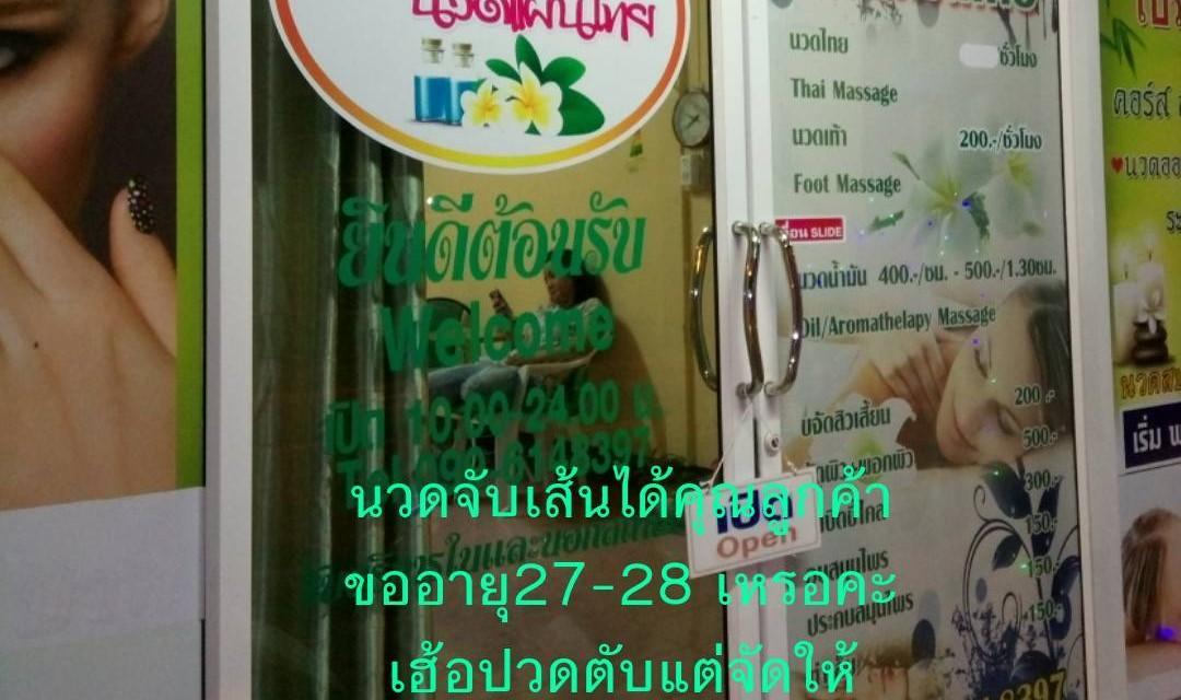 นวดแผนไทยพรน้ำเพชร