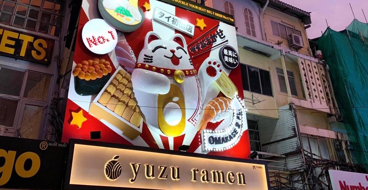 Yuzu Ramen Thailand ゆず ラーメン