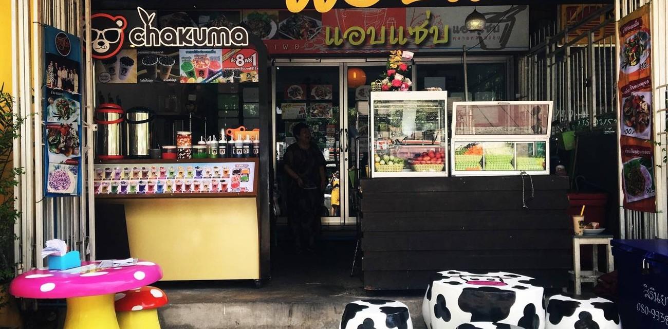 แอบแซ่บ สรงประภา & ชาคุมะ ชาไข่มุกไต้หวัน