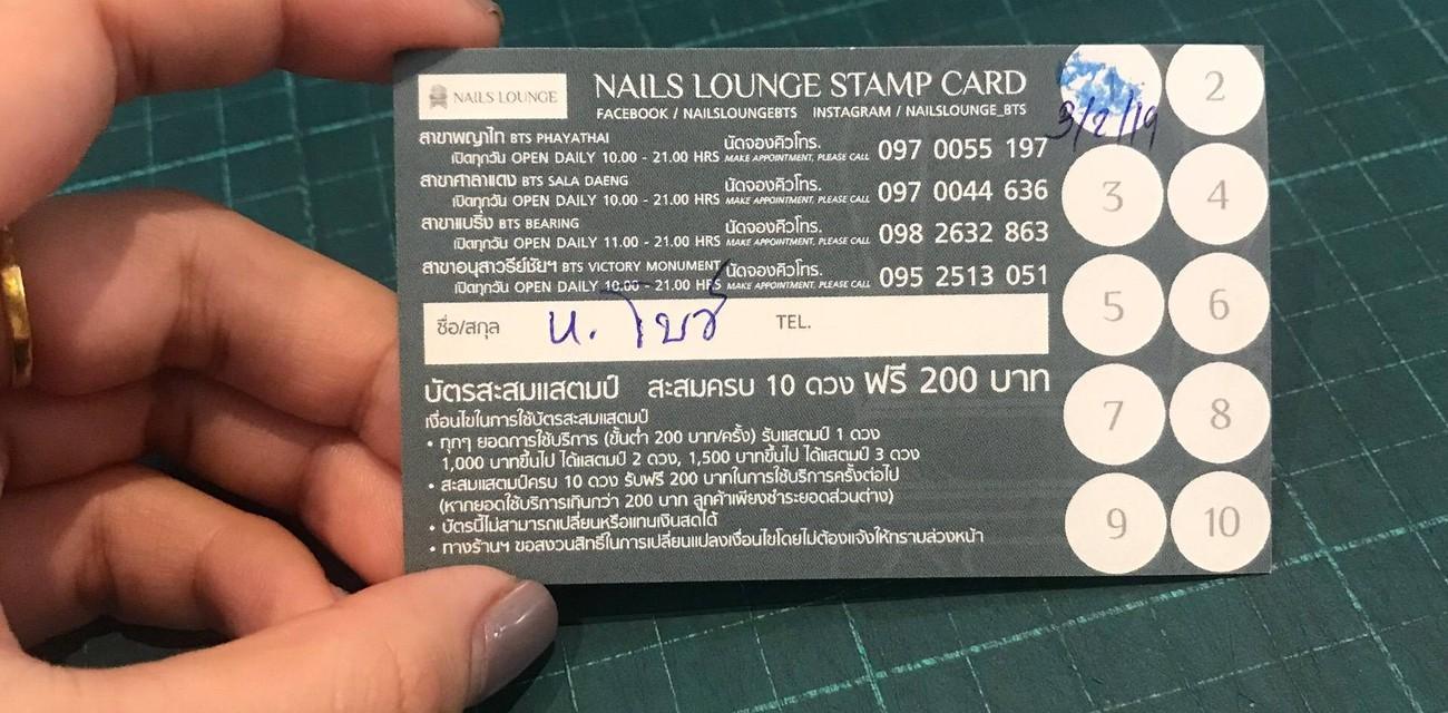 Nails Lounge พญาไท