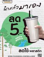 📣Bellinee's Bake & Brew ร่วมรณรงค์ #ลดใช้พลาสติก🌏🌳  👉เพียงท่านนำแก้ว Tumbler พลาสติกหรือ Tumbler สแตนเลสที่สะอาดแล้วมาซื้อเครื่องดื่มที่ Bellinee's รับส่วนลดทันที 5 บาท!!👈