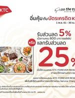 อิ่มคุ้มกับสิทธิพิเศษสำหรับลูกค้าที่ถือบัตรเครดิต KTC เมื่อรับประทานอาหารที่ร้าน On the Table, Tokyo Café ครบ 800 บาทต่อเซลส์สลิป รับส่วนลด 5% หรือ แลกรับส่วนลด 25% เมื่อใช้คะแนนสะสม KTC FOREVER REWARDS เท่ายอดใช้จ่ายผ่านบัตรฯ/เซลส์สลิป   ตั้งแต่ 1 พ.ย. 61 - 30 เม.ย. 62 ที่ร้าน On the Table, Tokyo Café ทุกสาขา