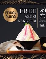 Free Azuki Kakigori & Get 20 % Discount for A La Carte menu on your birthday's week.