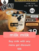 โปรโมชั่น milk milk ลด 10 บาท เมื่อสั่งเมนู  จำนวน 2 ที่