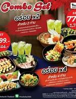 """🎏🎏ชุดสุดคุ้ม Combo Set  """"สึโบฮาจิ"""" จัดชุดเมนูอาหารญี่ปุ่นสุดพิเศษ กับโปรโมชั่นคอมโบ เซ็ต (Combo Set) จัดชุดใหญ่อิ่มยกก๊วน เริ่มต้นเพียง 779 บาท พร้อมทั้งรับสิทธิ์แลกซื้ออาหารในราคาพิเศษแบบไม่อั้น เพียงสั่งชุดคอมโบ เซ็ต ตั้งแต่วันที่ 1 เมษายน 2562– 30 มิถุนายน 2562  ที่ร้านอาหารญี่ปุ่นสึโบฮาจิสาขาที่ร่วมรายการ   รายละเอียดเพิ่มเติม https://goo.gl/xwsYHP"""