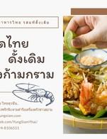 มอบส่วนลดพิเศษวันนี้เท่านั้น!!!  แค่บอกโค๊ด Wongnai28  รับไปเลยส่วนลดค่าอาหาร 40%  จำกัด 10 การจองเท่านั้น ด่วน!!