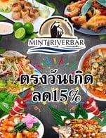 ฉลองวันเกิดเมื่อไหร่ นึกถึงร้านอาหารติดริมแม่น้ำ #Mintriverbar อิ่มอร่อยกับโปรโมชั่นพิเศษในวันเกิดของคุณ  พร้อมรับส่วนลดค่าอาหาร15%   ร้านเปิดเวลา 15:30น.-24:00น. ทุกวัน   สอบถาม/จองที่นั่ง:  . Line :@Mint_riverbar โทร:081-990-7705      โปรโมชั่นจากทางร้าน ฉลองวันเกิด รับส่วนลดค่าอาหาร15%   เพียงแสดงบัตรประชาชนต่อพนักงาน                     ............... *หากท่านมาภายในเดือนเกิด* ก่อน-หลัง ได้รับส่วนลดค่าอาหาร 10%
