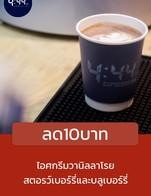 โปรโมชั่น ลด10บาท ลด 10 บาท เมื่อสั่งเมนูในหมวด Iced (coffee), Hot (non coffee), Iced (non coffee), extra syrup, Hot (coffee)