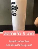 โปรโมชั่น ลดค่าแก้ว 5 บาท ลด 5 บาท เมื่อสั่งเมนูในหมวด เครื่องดื่ม (กาแฟ)