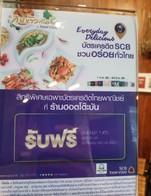 สิทธิพิเศษกับบัตรเครดิตไทยพาณิชย์ รับฟรี ชานมไข่มุก เมื่อทานครบ 400 บาท