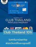 โปรโมชั่น Club Thailand 10% ลด 10 % เมื่อสั่งเมนูในหมวด ราเมน / Ramen , ขนมหวาน / Dessert, ของทานเล่น / Appetizer, ท๊อปปิ้ง / Topping, ข้าว / Rice Bowl