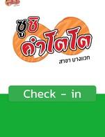 โปรโมชั่น Check - in ลด 100 % เมื่อสั่งเมนูในหมวด ซูชิ 40฿, ซูชิ 15฿, ซูชิ 20฿, ซูชิ 30฿, ซูชิ 10฿ จำนวน 1 ที่