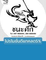 โปรโมชั่น โปรโมชั่นดีแทคลด5% ลด 5 % เมื่อสั่งเมนู กุ้งอบวุ้นเส้น, ผัดเปรี้ยวหวานปลาทับทิม(ทั้งตัว), แกงป่าหมู ถ้วย, ปลาเก๋า 2.0 ทอดน้ำปลา/ทอดกระเทียม, ข้าวผัดหมูกลาง, ยำแหนมสด, ต้มยำปลาทับทิม, ปลาทับทิมสามรส/ราดพริก, กระเพราหมูสับ ไข่ดาว, ข้าวผัดไข่  กลาง, กุ้งทวายคั่วพริกเกลือ , ไก่คั่วเกลือ, กระเพราหมูแดด ราดข้าว, ต้มแซ่บกระดูกอ่อน หม้อ , กระเพราปลาหมึก, ยำคะน้ากุ้งสด, เฟรนฟรายด์, ต้มยำปลาเนื้ออ่อน ถ้วย, แกงจืดเต้าหู้สาหร่ายหมูสับ ถ้วย, ออเดิร์ฟอีสาน, ต้มยำปลาคัง ถ้วย, ยำกบ, ทะเลผัดผงกระหรี่, ยำตระไคร้ปลากรอบ, ปลาทับทิมผัดเม็ดมะม่วง(ทั้งตัว), ข้าวผัดปู, ไก่ไทยรวนเค็ม, แกงเขียวหวานกุ้ง หม้อ, ต้มยำกบ หม้อ, แกงเขียวหวานกุ้งทวายไข่เค็ม ถ้วย, ไก่ราดซอสมะขาม, ข้าวผัดปลาหมึก เล็ก, ข้าวผัดแหนม กลาง, ทอดมันปลากราย8 ชิ้น, หอยกระทะร้อน, ข้าวผัดไข่ ใหญ่, กะเพราหมู ราดข้าว, ไข่เจียวปูราดข้าว, ข้าวผัดไก่ใหญ่, หมึกใหญ่ย่าง/แดดเดียว/กระเทียม 2, ข้าวผัดกุ้งกลาง, ปูม้าผัดต้นหอม, แกงเขียวหวานไก่ หม้อ, เนื้อไก่ทอดเกลือ, ลาบปลาช่อน, ปลาคังผัดเต้าเจี้ยว, ต้มข่ากุ้ง หม้อ, ห่อหมกปลา, หมูแดดเดียว, เต้าหู้บัลลังค์ปู, ปลาทับทิมชมดาว, ต้มยำกุ้งมะพร้าวอ่อน ถ้วย, แกงเขียวหวานกุ้งทวายไข่เค็ม หม้อ, ต้มยำกบ ถ้วย, ต้มยำเห็ดรวม ถ้วย, ยำไส้ตัน, ผัดเผ็ดกบ, ต้มแซบไส้ตัน ถ้วย, ปลาเนื้ออ่อนสามรส-ราดพริก, กะเพรากุ้ง ราดข้าว, หน่อไม้ฝรั่งผัดน้ำมันหอย, ทะเลดำ, ต้มส้มปลาช่อน ถ้วย, ปลาเก๋า 1.5 สามรส/ราดพริก/น้ำปลา/กระเทียม, ปลาคังทอดน้ำปลา, ผัดผักหวานน้ำมันหอย, ผัดเผ็ดไก่ไทยใบยี่หร่า, ทอดมันกุ้ง, ปลาเก๋า 1.2 นึ่งบ๊วย/ซีอิ้ว/มะนาว, หมึกเล็กผัดไข่เค็ม, หลดบัวน้ำมันหอย, ทะเลลวกจิ้ม, แกงป่าปลาคัง ถ้วย, แกงป่าหมูแดดเดียว หม้อ , ต้มยำไก่ไทย หม้อ, ผัดกระเพราไข่เยี่ยวม้ากรอบ, ปลาช่อนผัดคื่นฉ่าย ทั้งตัว, ต้มโคล้งไก่ หม้อ, แกงจืดวุ้นเส้นหมูสับ หม้อ , หมึกใหญ่ย่าง1โล, ห่อหมกมะพร้าวอ่อน, ต้มยำกุ้ง ถ้วย, แกงเลียงปลาย่าง ถ้วย, กุ้งทวายอบวุ้นเส้น, วุ้นเส้นผัดไข่, ต้มยำปลาช่อน ถ้วย, แกงเลียงกุ้ง หม้อ, แกงป่าหมูป่า ถ้วย, เชิงปลากรายทอดกระเทียม, ฉู่ฉี่กุ้งทวาย จาน, ปูม้าผัดผงกะหรี่, ปลาทับทิมนึ่งซีอิ๊ว, ปลาทับทิมทอดน้ำปลา/กระเทียม, ผัดผักรวมปลาหมึก, แกงป่ากุ้ง ถ้วย, แกงป่ากบ หม้อ , ลูกชิ้นปลากรายลวกจิ้ม, ซี่โครงอ่อนตุ๋นเยื่อไ