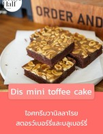 โปรโมชั่น Dis mini toffee cake ลด 10 บาท เมื่อสั่งเมนู Toffee cake