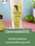 โปรโมชั่น Serenade55% ลด 55 % เมื่อสั่งเมนู  จำนวน 1 ที่